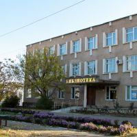 Библиотека, Крымск