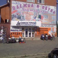 Магазин Домострой, пер. Первомайский, Кущевская