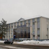 Центральное почтовое отделение, Кущевская