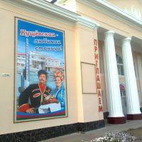 Кущёвский районный центр культуры, Кущевская