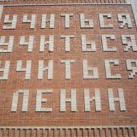 МОУ СОШ №1, Лениградская