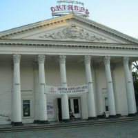 Cinema, Майкоп
