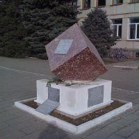 Памятник Русскому языку., Мостовской