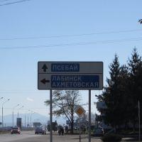 Дорожный указатель, Мостовской