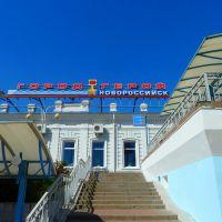 Вокзал, Новороссийск