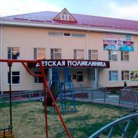 детская поликлиника, Отрадная