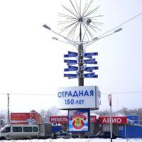 круг январь 2011г., Отрадная