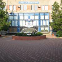 Почтамт, центр,нулевой км., Отрадная