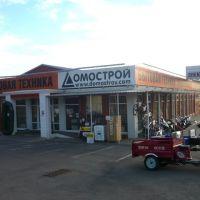 магазин Домострой, ул. Калинина, Павловская