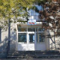 Парадный вход., Приморско-Ахтарск