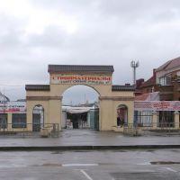 ?, Славянск-на-Кубани