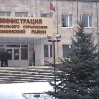 Администрация, Староминская
