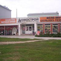 магазин Домострой, ул. Петренко, Староминская