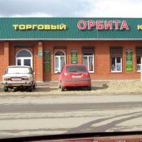 тк Орбита, Старощербиновская