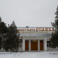"""Кинотеатр """"Родина"""", Старощербиновская"""