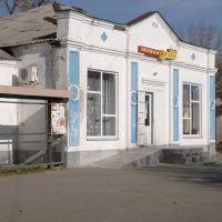 Магазин, Старощербиновская