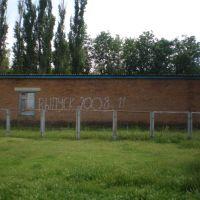 Школьные мастерские, Тбилисская