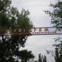Вывеска Автогараж, Тбилисская