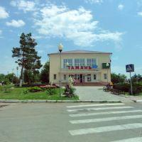 2014.06.08 | Кинотеатр «Тамань 3D», Темрюк
