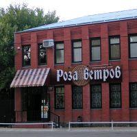 """Тимашевск. Магазин """"Роза ветров"""". - Shop., Тимашевск"""