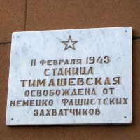 Памятная табличка об освобождении Тимашевска от фашистов. - In 1943 Timashevsk released from the Nazis., Тимашевск