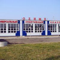 """Спорткомплекс """"Олимп"""", Тимашевск"""