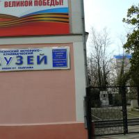 Территория историко-краеведческого музея, Туапсе