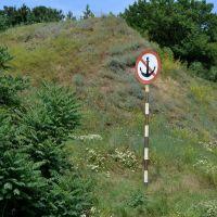 Якорение запрешено, Усть-Лабинск