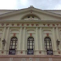 Ачинский драматический театр, Ачинск