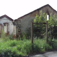 Бывший Пост №3 Склады РАВ, Ачинск