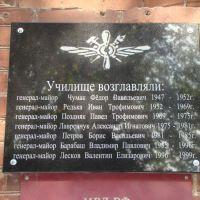 Доска начальников АВАТУ на здании штаба, Ачинск