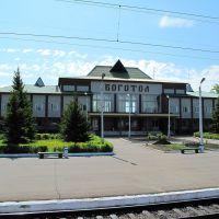 Ж/Д Вокзал, Боготол