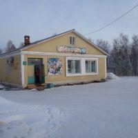 магазин Солнечный, Бородино