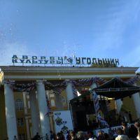 день шахтёра), Бородино