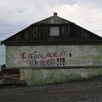 Dikson town, Диксон