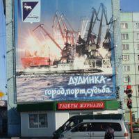 Патриотический плакат, Дудинка