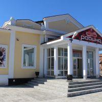 Кинотеатр Родина / Rodina cinema, Енисейск