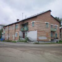 Registry office(ЗАГС), Заозерный