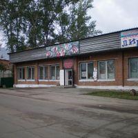 Shop1, Заозерный