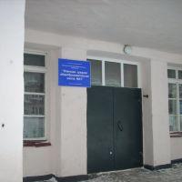 Иланская средняя общеобразовательная школа №41, Иланский