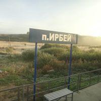 О.п. Правый Ирбей, Ирбейское