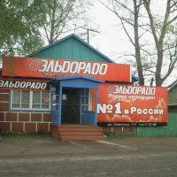 ГИПЕРМАРКЕТ в избе, Казачинское