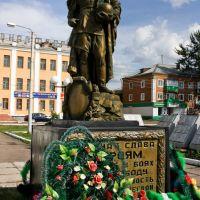 Памятник Войну, Канск