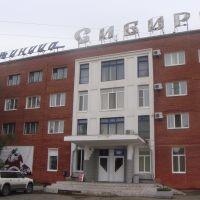 гостиница Сибирь, Канск