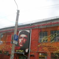 Che Gevara Club, Красноярск