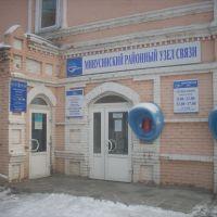 Минусинский районный узел связи, Минусинск