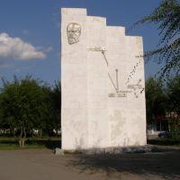 стела у рынка Заречный, Минусинск