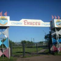 Стадион Енисей, Новоселово