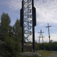 Ozernoye-Yeniseisk, Пировское