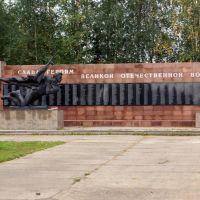 Памятник участникам ВОВ, Туруханск